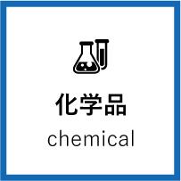 化学品のイメージ