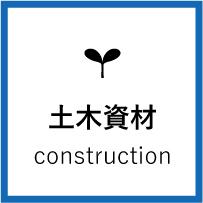 土木資材のイメージ