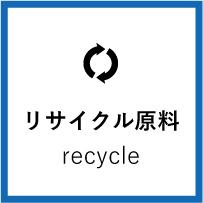 リサイクル原料のイメージ